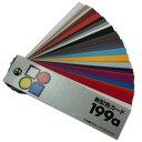 マット調の印刷インクで製作された高品質なカラーカード日本色研 新配色カード199a
