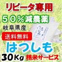【リピータ専用】28年【減農薬】岐阜県産...