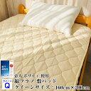 敷パッド クイーンサイズ あったか寝具 送料無料 綿フラノ 寝具 日本製 帝人 ポリティ