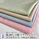 フラットシーツ ダブルサイズ 綿平織 日本製 送料無料