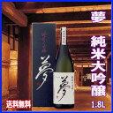 夢 純米大吟醸 1800ml(箱入り)