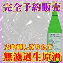 【完全予約販売!】大吟醸しぼりたて無濾過生原酒1800ml(クール便)