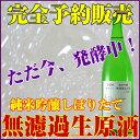 【完全予約販売!】純米吟醸 しぼりたて無濾過生原酒1800ml(クール便)【ご予約受付中】【3月8日ご予約締切】