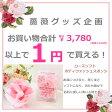 店舗通常商品3,780円以上(税込)のお買い上げの方対象。薔薇グッズ1円で購入が出来る母の日ギフト02P23Apr16