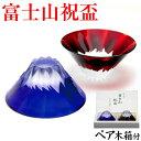 江戸切子 彫刻硝子 富士山 おちょこ 祝盃 ぐい呑み ペアグラス 青赤富士セット 瑠璃色 赤色 田島硝子