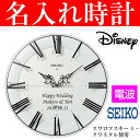 名入れ 電波時計 ディズニー セイコー 掛け時計 結婚祝い プレゼント SEIKO ミッキー ミニー
