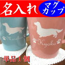 名入れ マグカップ 犬猫イラスト/美濃焼 名前入りマグカップ プレゼント コーヒーカップ おしゃれ オリジナル イニシャル