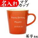 名入れ マグカップ 美濃焼 名前入り プレゼント コーヒーカップ おしゃれ オリジナル イニシャル 結婚祝い ギフトセット