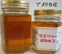 【厳選 純粋 はちみつ】アメリカ産 ラズベリー蜂蜜130g【宇和養蜂】