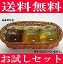 【お試し】純粋 選べる蜂蜜三色セット35g×3 生はちみつ ...