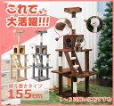 キャットタワー 据え置き 爪とぎ 猫タワー おしゃれ 据え置き型 麻紐 全高155cm catt