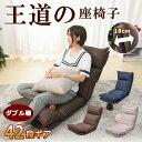 座椅子 リクライニング 折りたたみ 42段階 日本製 腰痛 ...