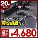 タイルカーペット 50x50 20枚セット[234円1枚当たり] 高品質 防音マット カーペット フロアタイル 3畳 黒マット ペットマット 日本一の激安価格に...