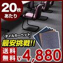タイルカーペット50x50 20枚セット 高品質 防音フロアタイル 3畳ペットマット 日本一の激安価格に挑戦 見切り ずれない 廊下 玄関マット会社 事務所 床材 ホテル top5160