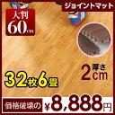 【価格破壊の8888円】ジョイントマット 大判 60cm 木目調 6畳 2cm 32枚組EVA 高品