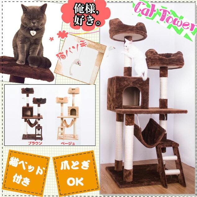 キャットタワー 据え置き キャットタワー 全高150cm ハンモク 階段 梯子 多頭飼う キャットハウス 猫ベッド 隠れ家 おもちゃ 猫タワー おしゃれ 爪とぎ ねこタワー cattower 170704