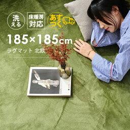 ラグマット 夏用 洗える 185X185cm 2畳 おしゃれ 北欧 シャギーラグ カーペット ウォッシャブル 絨毯 じゅうたん リビング 床暖房対応 マイクロファイバーラグ