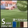 低反発 ラグ 厚手 極厚20mm 140×200 2畳 洗える ラグマットグリーンも 床暖房対応 滑り止め 絨毯 マイクロファイバー ラグ じゅうたん 防音マット 高級 引越し top2984