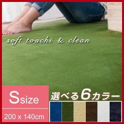 ラグ洗える140X2002畳ラグマット北欧シャギーラグカーペット無地ウォッシャブル絨毯じゅうたんリビング床暖房対応寝室スマホタブレットマイクロファイバー