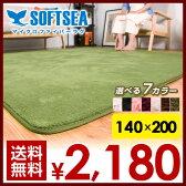 ラグ 洗える 200X140 ラグマット 北欧 シャギーラグ ホットカーペット対応 無地 ウォッシャブル 絨毯 じゅうたん リビング 床暖房対応 寝室 スマホ タブレット マイクロファイバー 安い【ミニマリズム】 top-4078