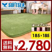 ラグ洗える 185X185 2畳 ラグマット 北欧 シャギーラグ カーペット 無地 ウォッシャブル 絨毯 じゅうたん リビング 床暖房対応 寝室 スマホ タブレット マイクロファイバー