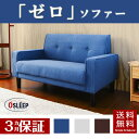 ソファ ソファー 2人掛け 3ヵ月返品保証 ソファベッド 1人暮らし 脚付 sofa 999
