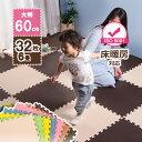 【選べる15色】ジョイントマット 大判 おしゃれ 6畳 60...