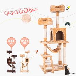 【今夜20時から4時間P5倍】PURLOVE <strong>キャットタワー</strong> おしゃれ ネズミおもちゃ付き 全高150cm スリム 据え置き 省スペース ハンモック 爪とぎ 階段 猫ベッド 多頭飼う キャットハウス 隠れ家 猫タワー ねこタワー cattower ペット用品