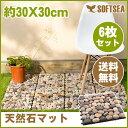 【2個以上買うなら最大350円OFF★GW連休期間も配送可】石畳 石マット 天然石 天然石