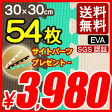         54 54 3 eva     F(FY)