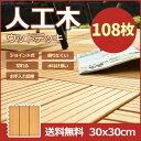 ウッドデッキ ウッドデッキ人工木 樹脂 パネル 108枚セット 耐久性 設置簡単 ジョイント式 30×30cm ウッド