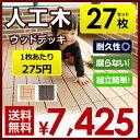 ウッドデッキ 人工木 ウッドパネル ウッドタイル 樹脂 27枚セット【1枚あたり275円】