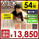 ウッドデッキ人工木 ウッドパネル ウッドタイル 樹脂 54枚セット【1枚あたり250円】 ベランダ