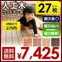 ウッドデッキ人工木 ウッドパネル ウッドタイル 樹脂 27枚セット【1枚あたり275円