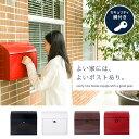 壁掛け 鍵付き 郵便受け POST 北欧デザイン【送料無料】