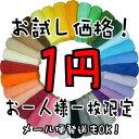 お試し1円!【メール便発送OK】高級カラーハンカチタオルお一人様一枚限定です。【泉州タオル】