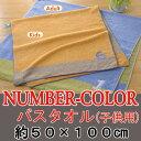 【送料無料】NUMBER-COLOR キッズバスタオルサイズ約50×100cm (子供用) 【RCP】【05P09Jul16】