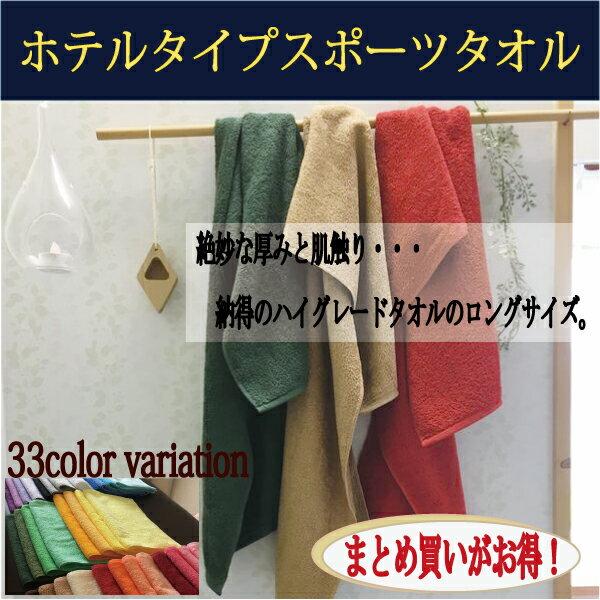 【メール便OK!】33色から選べるホテルタイプスポーツタオル(旧高級カラー)日本製【泉州タオル】28×120一般的なサイズより細長タイプだから首に掛けたり子供にも最適♪ 【RCP】【05P09Jul16】