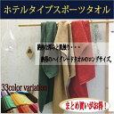 【メール便OK!】33色から選べるホテルタイプスポーツタオル...