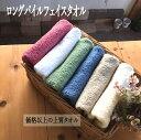 SALE(送料無料)ロングパイルフェイスタオル お試しタオル 日本製 泉州タオル 激安 ポイント消化 まとめ買い 34×85