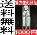 【送料無料】モーニング レンタル サスペンダー処分品1000...