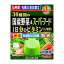《山本漢方製薬》 30種類の国産野菜+スーパーフード お徳用 3g×64包