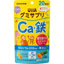 《UHA味覚糖》グミサプリKIDS Ca・鉄 20日分 110g