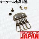 4133【アンティークゴールド】ハンドメイド用 キーホルダー キーケース パーツ 4連 (カシメ付)