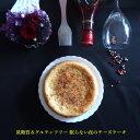低糖質 眠らない夜のチーズケーキ【送料無料】4.5号ホール箱...