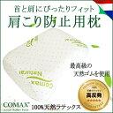 枕 おすすめ 肩こり防止 高反発 COMAX コマックス 正規品 ラテックス枕 天然ラテックス