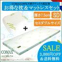 楽天YUMEMIRU【お得】サマーセール 枕 マットレス セット COMAX 天然ラテックス セミダブル 厚さ7.5cm 7.5×SW120