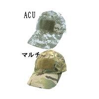【 米軍 】 タクティカルキャップ マルチ カモ( 迷彩) 【 レプリカ 】 (カテゴリー:ホビー>エトセトラ>ミリタリー>ヘルメット>帽子 )の画像