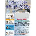 単品 IDカードプリンター/印刷機 【CS-200e】 ※本体のみ