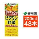 水, 飲料 - 【まとめ買い お徳用 】伊藤園 ビタミン野菜 紙パック 200ml×48本(24本×2ケース)